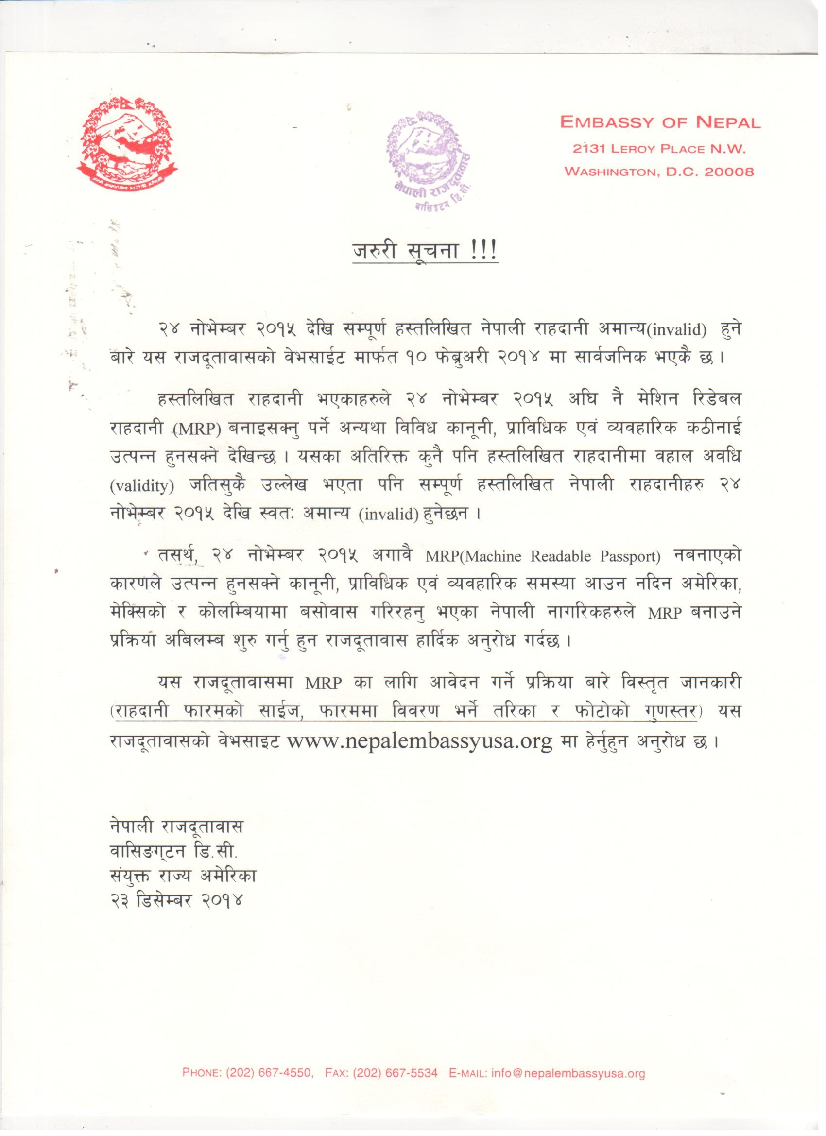Nepal embassy usa notices embassy of nepal washington dc important passport notice dec 23 stopboris Choice Image