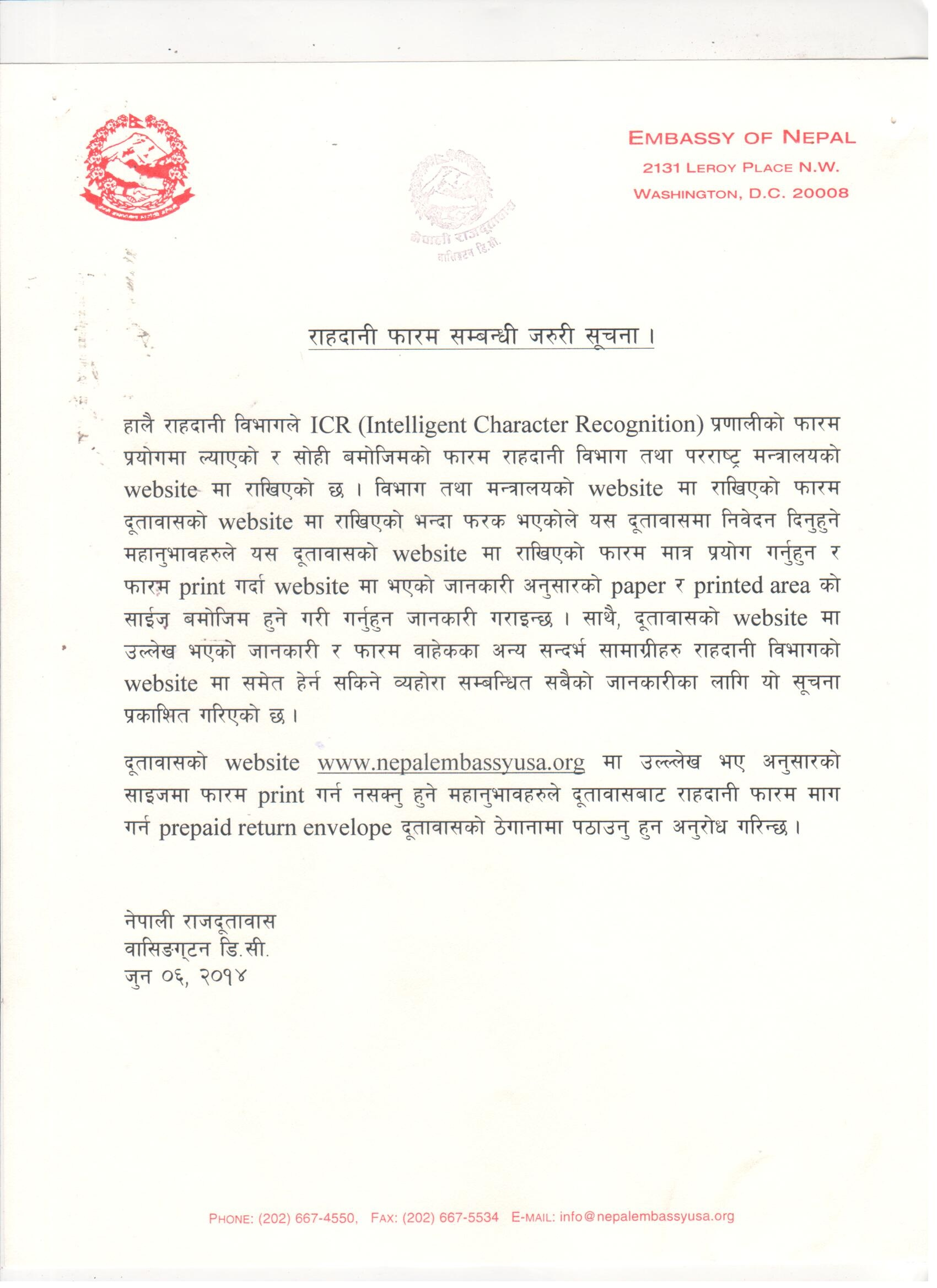Nepali letter sle 28 images application letter in language 28 nepali letter sle application letter in nepali language 28 images altavistaventures